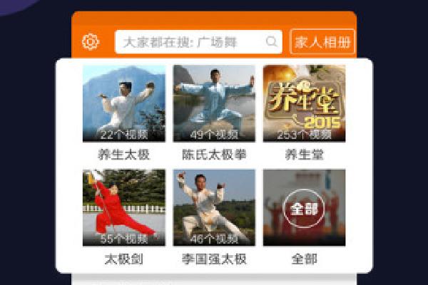 广场舞教学app合集