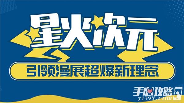"""广州萤火虫动漫游戏嘉年华元旦开展确定!""""从心触发""""迎新年6"""