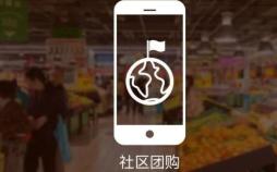 社区买菜app大全