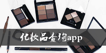 化妆品查询app合集