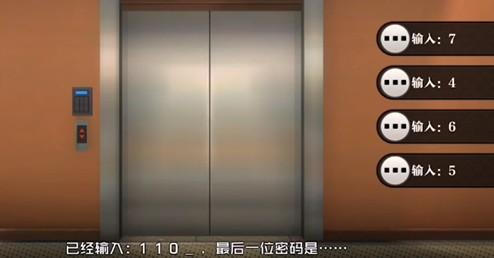 一人之下天下会电梯密码介绍1
