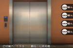 一人之下天下会电梯密码介绍