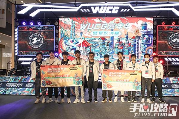 WUCG东区决赛圆满落幕 诸强剑指全国总决赛3