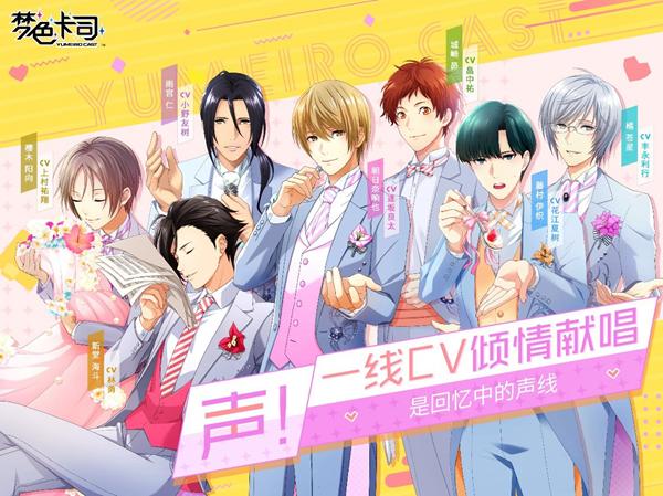 《梦色卡司》心动揭幕5月27日安卓删档测试开启最终彩排3