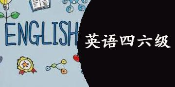 英语四六级app合集