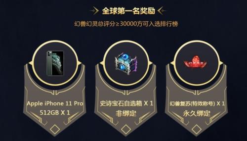 《魔域手游:幻灵纪元》新资料片玩法一览,豪礼不停活动不断3