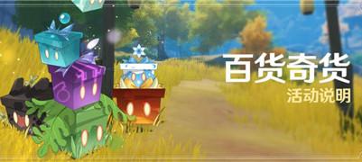 《原神手游》1.4百货奇货兑换推荐