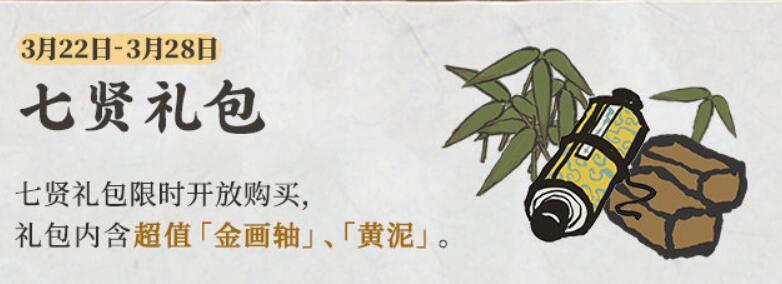 《江南百景图》3月第四周游戏活动内容介绍