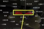 孙美琪疑案DLC9随大同开锁工具位置介绍