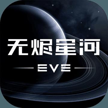 EVE星战前夜:无烬星河攻略大全