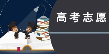 高考志愿app推荐免费下载app合集