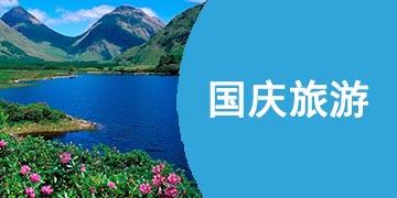 国庆旅游app合集