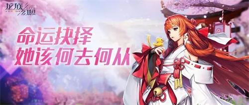 《龙族幻想》手游继承者计划启动5