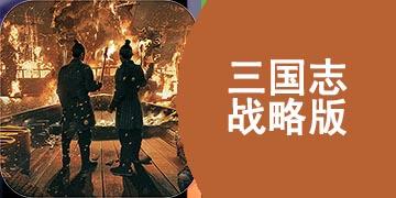 三国志战略版手游版本合集