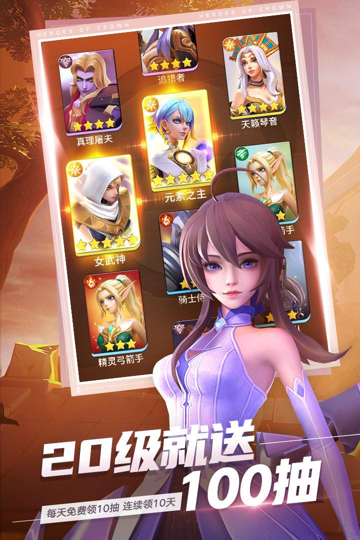 上古王冠九游版