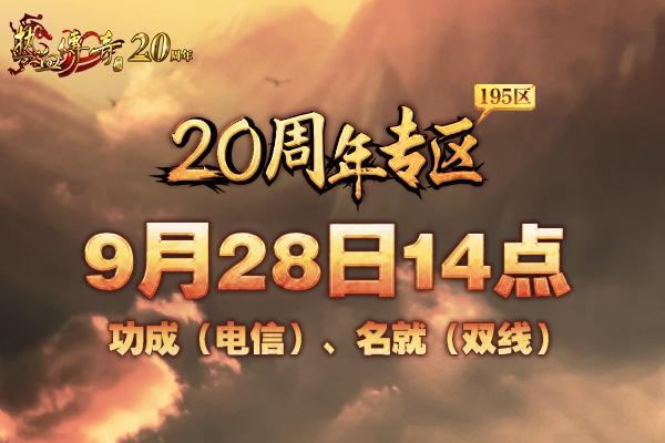 热血传奇20周年庆,四职业新区预注册今日开启2