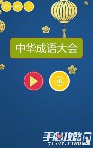 中华成语大会