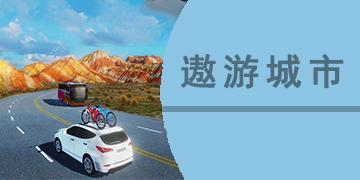 遨游城市卡车模拟器游戏大全