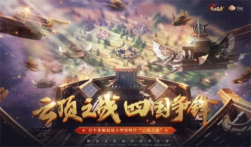 《乱世王者》云顶之战正式开启 决战云顶 四国争锋!5
