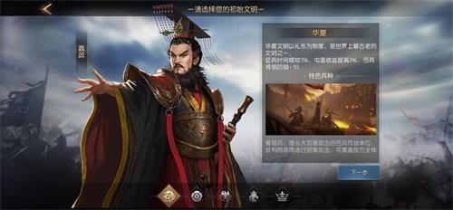 《征服与霸业》五大玩法亮相!多文明沙盘策略近在眼前3