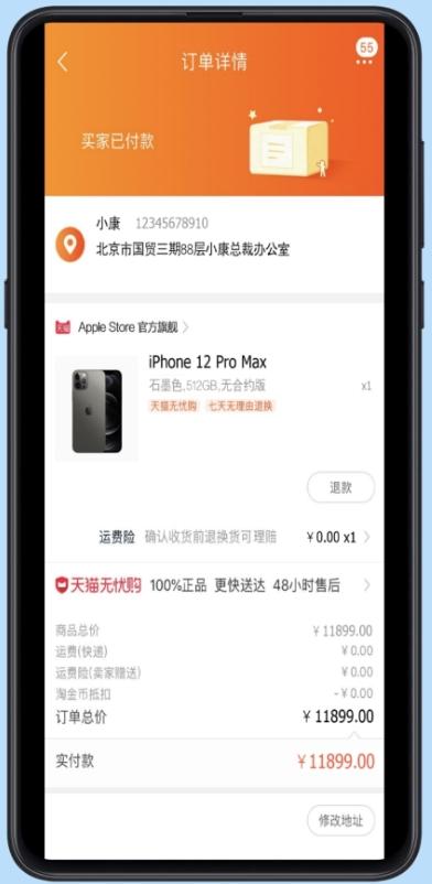 iPhone12订单生成器