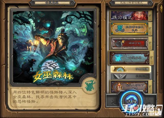 《炉石传说》冒险模式奖励