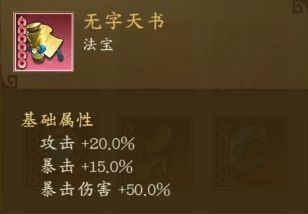 千秋辞法宝选择攻略4
