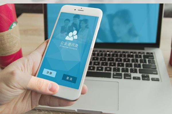 企业通讯app合集