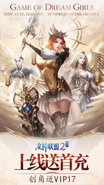 女神联盟2破解版