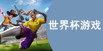 世界杯下载app送58元彩金100可提现合集