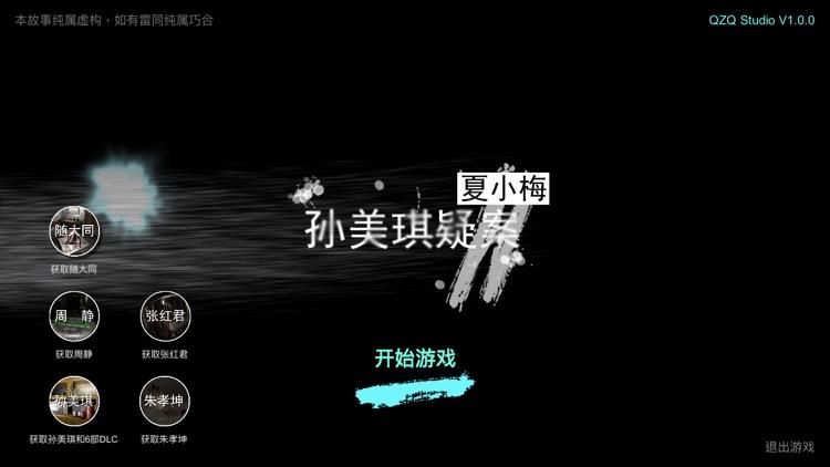 孙美琪疑案DLC10夏小梅线索大全