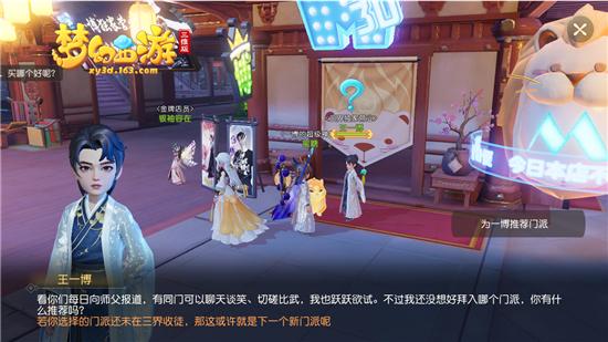 《梦幻西游三维版》踏青春风里,清明踏青活动明日上线!8