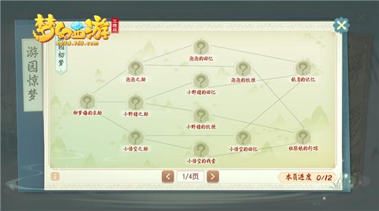 《梦幻西游三维版》踏青春风里,清明踏青活动明日上线!2