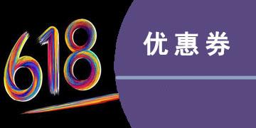 淘宝618优惠券领取app大全