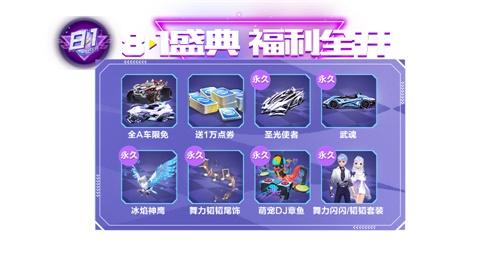 《QQ飞车手游》年中盛典重磅来袭,8月1日起好礼送不停!1