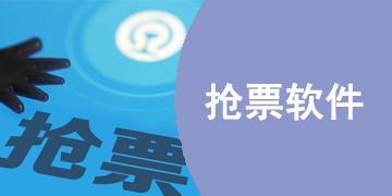 國慶節搶票app合集