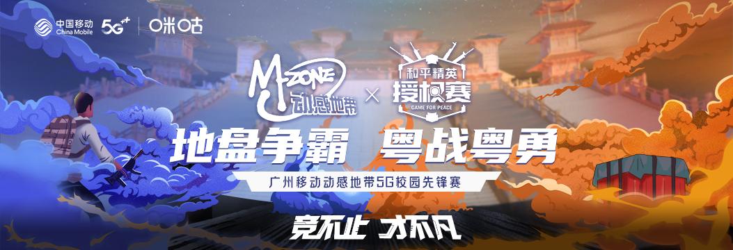 精英对决,动感地带5G校园先锋赛广州站活力开启1