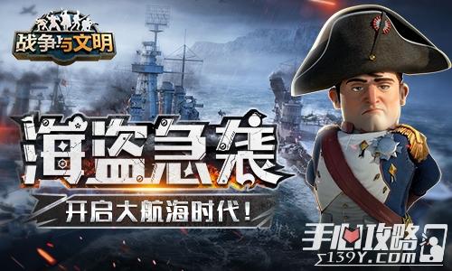 《战争与文明》开启大航海时代!海盗急袭1