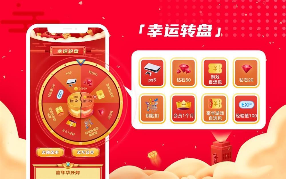 """2021""""好游戏""""新春嘉年华狂欢季开启,丰厚年货等你来抢2"""
