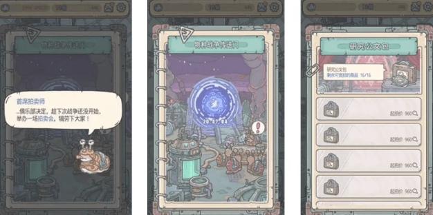 《最强蜗牛》3月26日更新一览 英伦神域开启