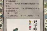 江南百景图双子峰获取方法