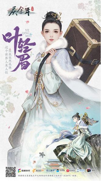 《庆余年2》发布会召开,官方正版手游开启角色补完计划3