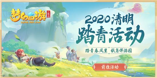 《梦幻西游三维版》踏青春风里,清明踏青活动明日上线!1