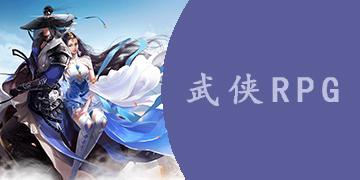 武侠RPG手游合集
