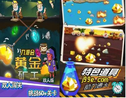 《黄金矿工双人版》游戏攻略,风格独特九游会手游系列2
