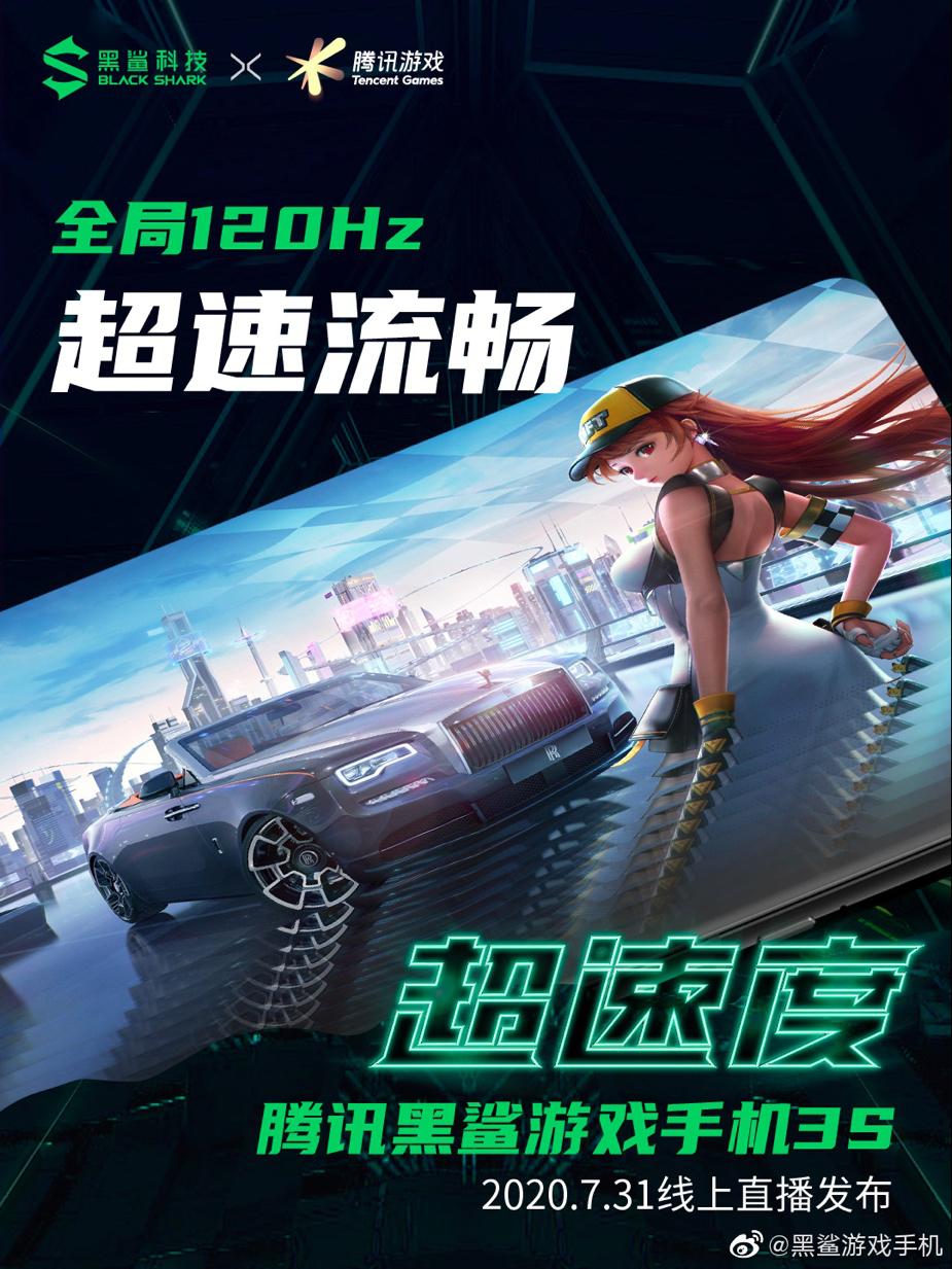 黑鲨3S发布在即,技术引领游戏手机新时代2
