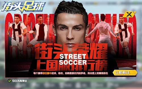 《街头足球》花式操作霸占国服排行,街头之巅1