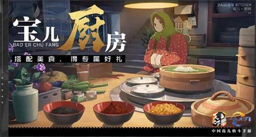 """《一人之下》手游50级新资料片&套装""""神格降临""""6月29日上线4"""