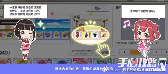 《学园偶像季:群星闪耀》入门篇:合宿技能详解4