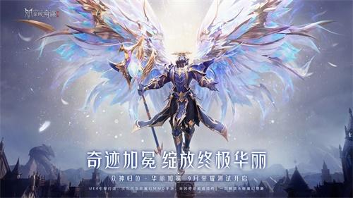 《全民奇迹2》荣耀测试即将开启,9月16日众神归位迎战魔王1